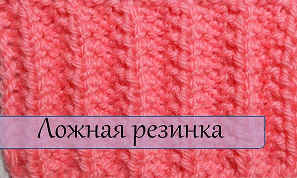 Английская резинка спицами: варианты вязания с описанием анлийская резинка спицами 14