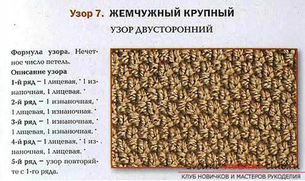снуд рисовая вязка спицами схема описание фото