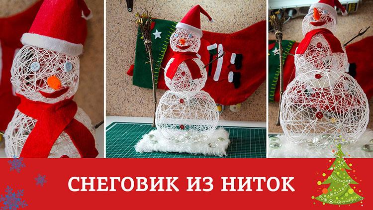 Снеговик из ниток: оригинальное украшение на Новый год 1 2