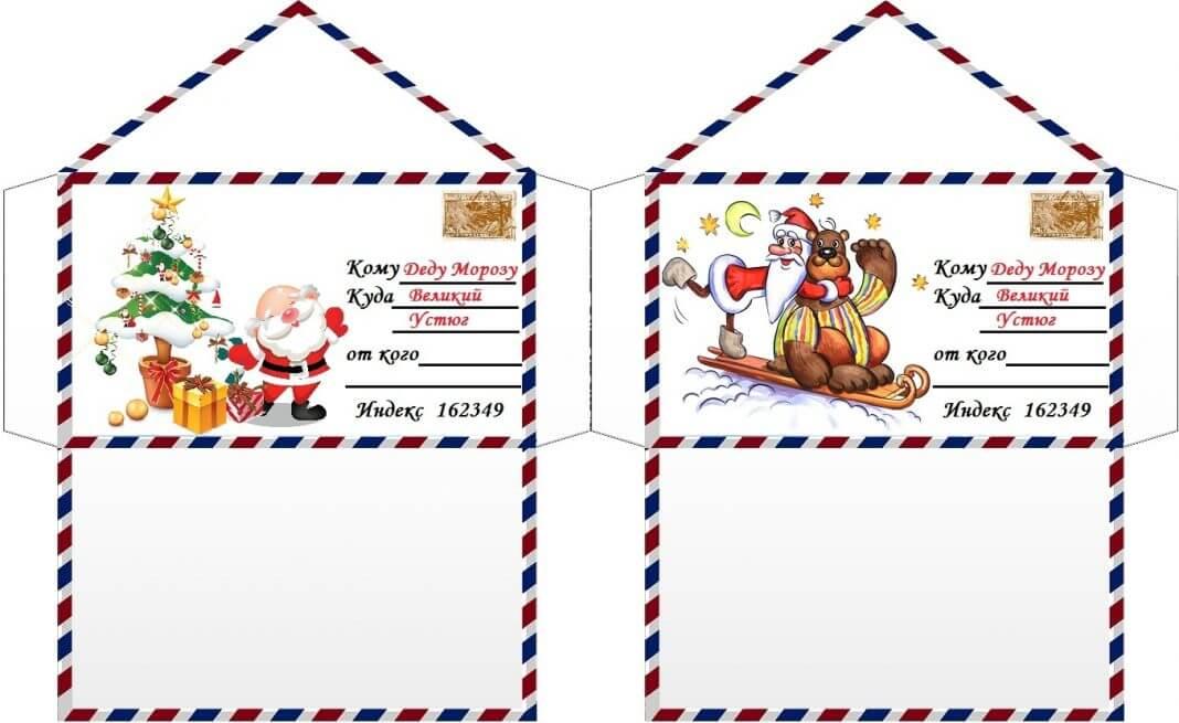 Конверт для письма Деду Морозу: надо верить в чудеса konvert dlya pisma Dedu Morozu 2