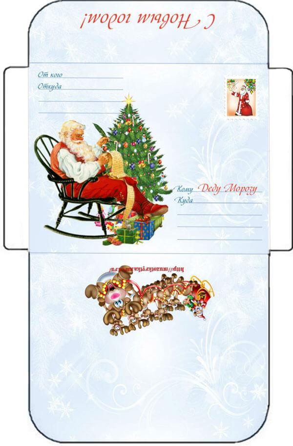 Конверт для письма Деду Морозу: надо верить в чудеса konvert dlya pisma Dedu Morozu 3