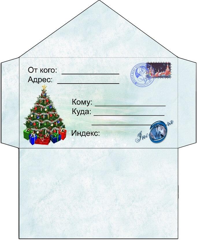 Конверт для письма Деду Морозу: надо верить в чудеса konvert dlya pisma Dedu Morozu 5