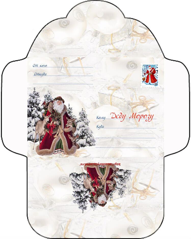 Конверт для письма Деду Морозу: надо верить в чудеса konvert dlya pisma Dedu Morozu 6