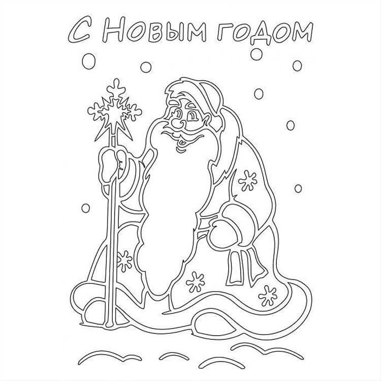 Шаблоны Деда Мороза для вырезания из бумаги trafarety ded moroz 032