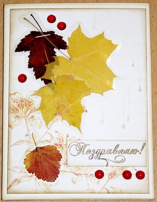 Открытка осень из листьев, открытку