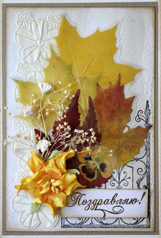 Поздравление юбилеем, как сделать листья для открыток