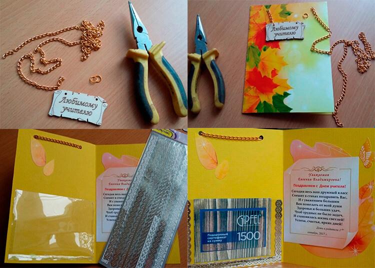 Как поздравить учителя: красивые открытки на день учителя 111 114