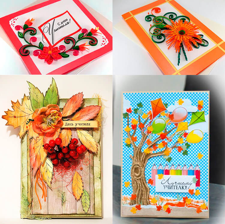 Как поздравить учителя: красивые открытки на день учителя 4 7 1