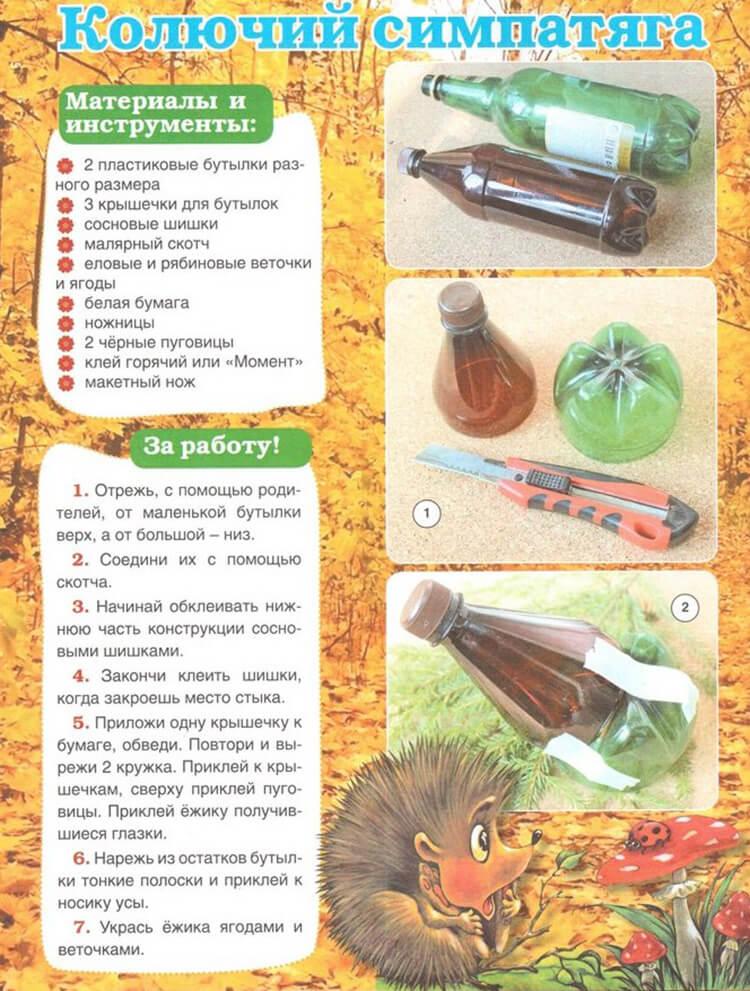 Как сделать ежика из шишки: различные варианты поделки ezhik iz shishek 10
