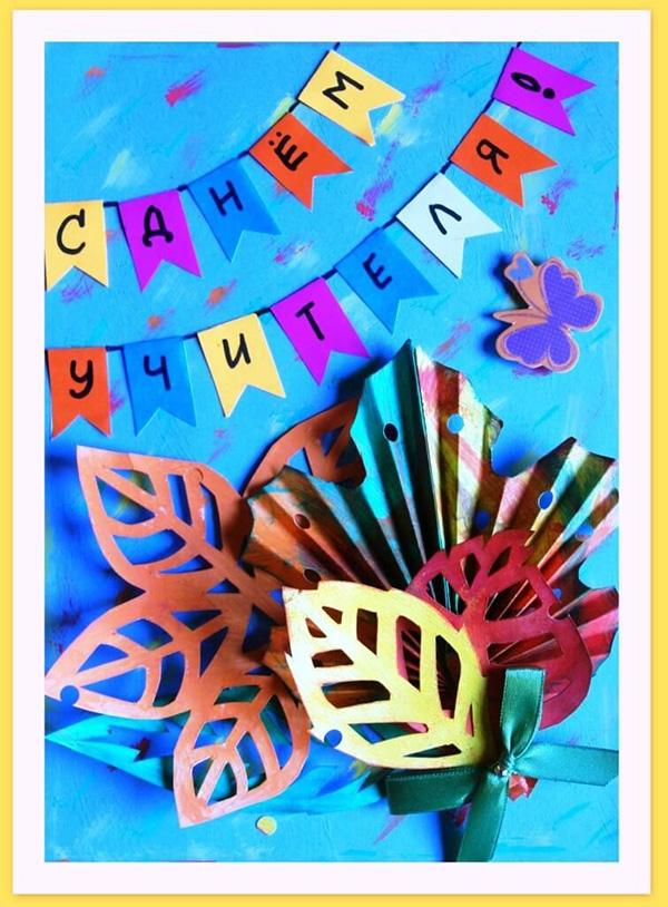 Как поздравить учителя: красивые открытки на день учителя otkrytka na den uchitely 100