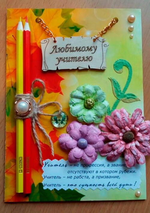 Как поздравить учителя: красивые открытки на день учителя otkrytka na den uchitely 106