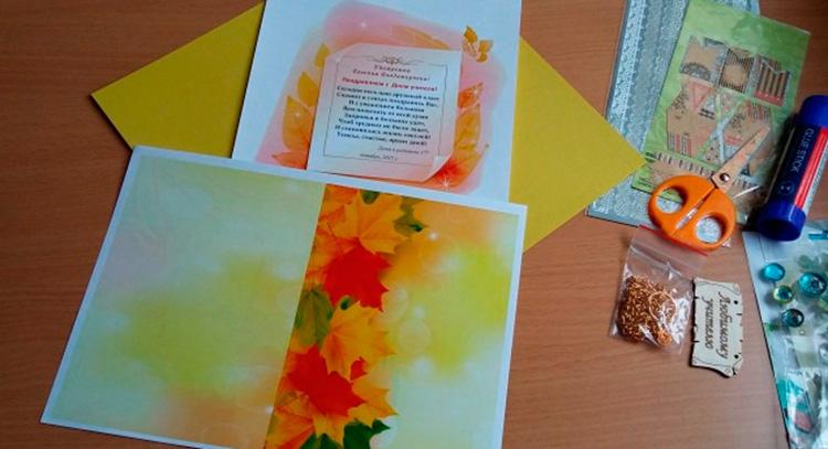 Как поздравить учителя: красивые открытки на день учителя otkrytka na den uchitely 107
