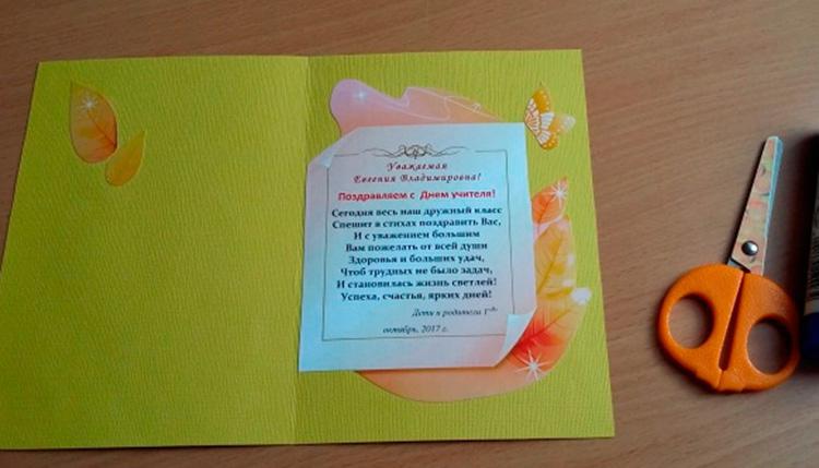 Как поздравить учителя: красивые открытки на день учителя otkrytka na den uchitely 109