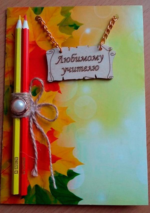 Как поздравить учителя: красивые открытки на день учителя otkrytka na den uchitely 116