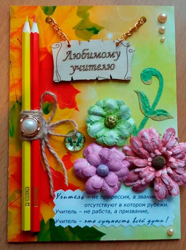 Как поздравить учителя: красивые открытки на день учителя otkrytka na den uchitely 118