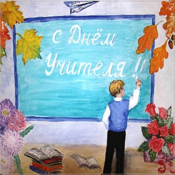 Как поздравить учителя: красивые открытки на день учителя otkrytka na den uchitely 12
