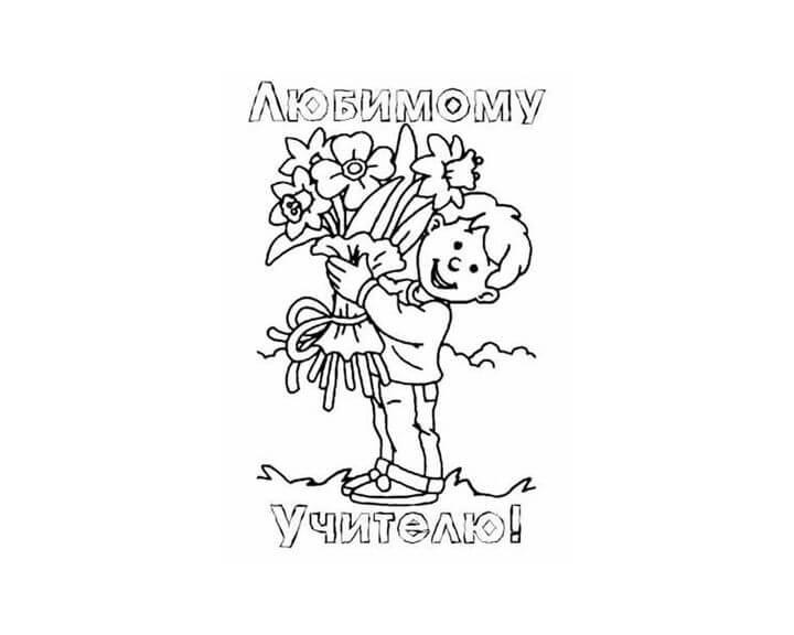 Как поздравить учителя: красивые открытки на день учителя otkrytka na den uchitely 17