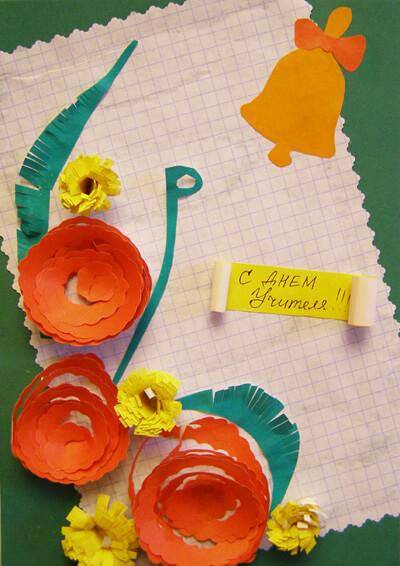 Как поздравить учителя: красивые открытки на день учителя otkrytka na den uchitely 31