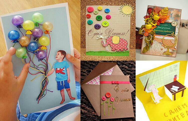 Днем, как сделать открытку учителю ко дню учителя