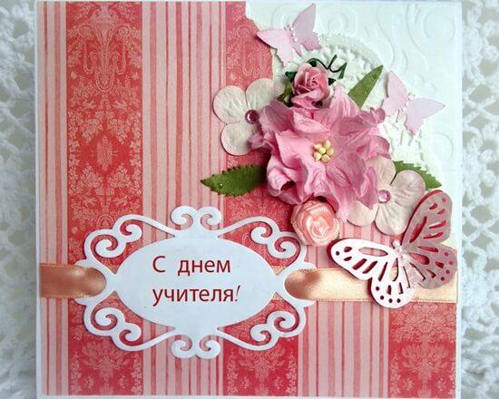 Как поздравить учителя: красивые открытки на день учителя otkrytka na den uchitely 47