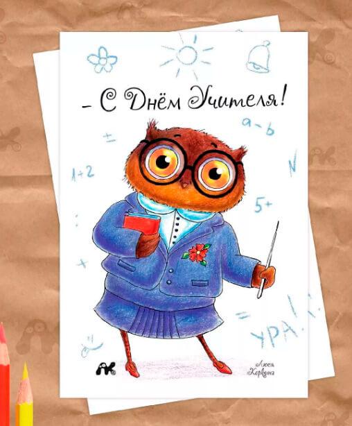 Как поздравить учителя: красивые открытки на день учителя otkrytka na den uchitely 59