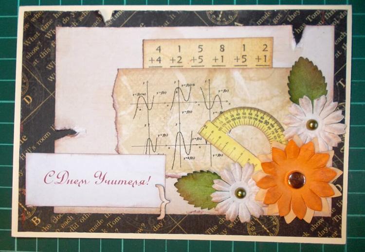 Самодельную открытку на день учителя, любовь
