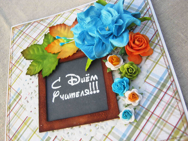 Как поздравить учителя: красивые открытки на день учителя otkrytka na den uchitely 69 1