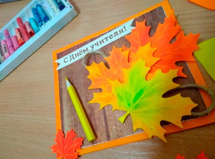 Как поздравить учителя: красивые открытки на день учителя otkrytka na den uchitely 77