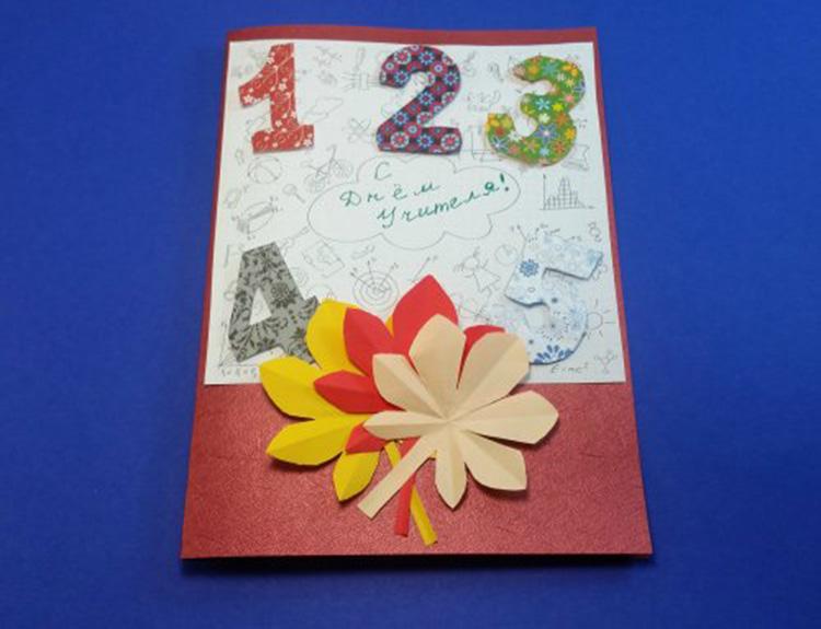 Как поздравить учителя: красивые открытки на день учителя otkrytka na den uchitely 85
