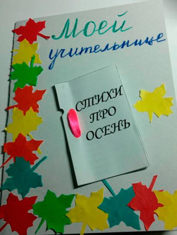 Поздравлением, открытки для учителя своими руками на день учителя