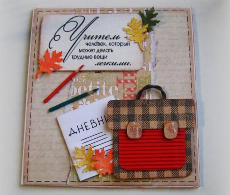 Как поздравить учителя: красивые открытки на день учителя otkrytka na den uchitely 99