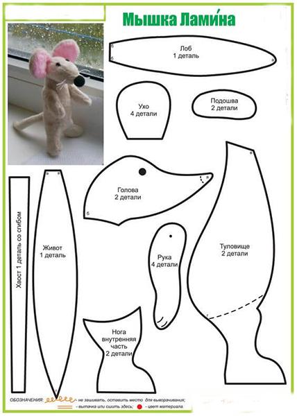 Как сделать крысу из фетра: пошаговые мастер классы myshka iz fetra 27