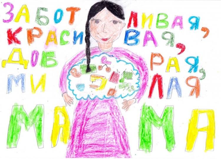 Детские рисунки на день матери: выражаем свою любовь к маме на бумаге risunok na den materi 5