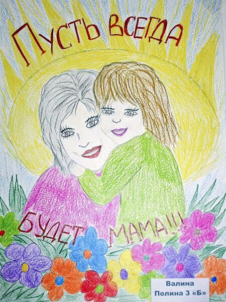 Детские рисунки на день матери: выражаем свою любовь к маме на бумаге risunok na den materi 64