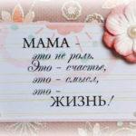 Красивые стихи на день матери: трогательные поздравления для любимых мам