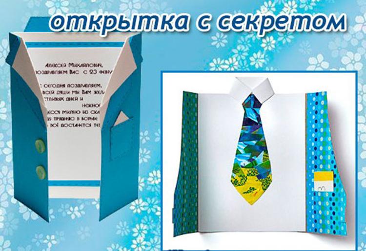 Открытки на 23 февраля: красивый подарок своими руками otkrytki na 23 fevralya otkrytki svoimi 12