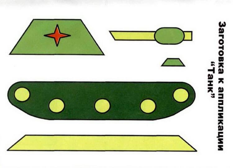 Аппликация танк из цветной бумаги шаблоны