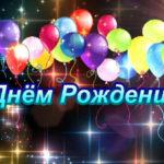 Красивые и прикольные поздравления с днем рождения для мужчин