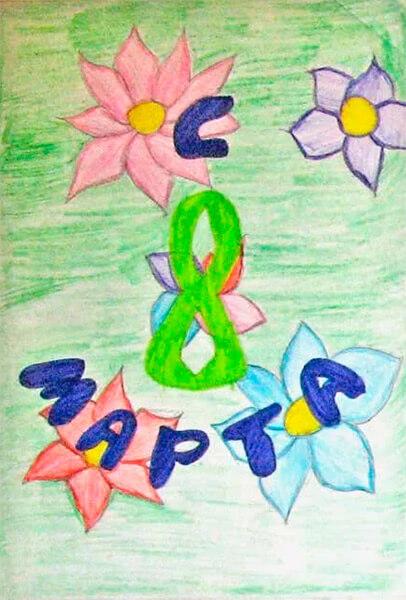 Что можно нарисовать на 8 марта для мамы и бабушки risunki k 8 marta 10
