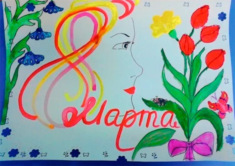 Что можно нарисовать на 8 марта для мамы и бабушки risunki k 8 marta 3