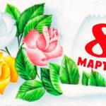 Что можно нарисовать на 8 марта для мамы и бабушки