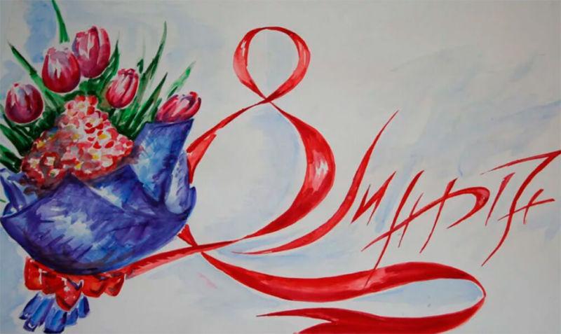 Что можно нарисовать на 8 марта для мамы и бабушки risunki k 8 marta 5