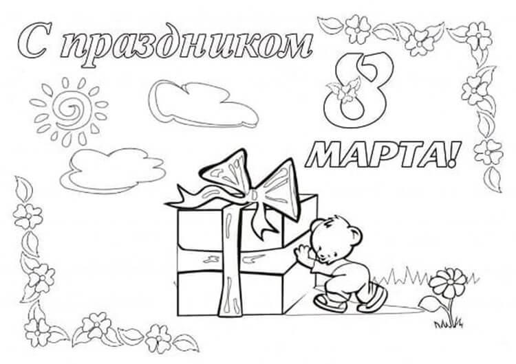 Что можно нарисовать на 8 марта для мамы и бабушки risunki k 8 marta 57