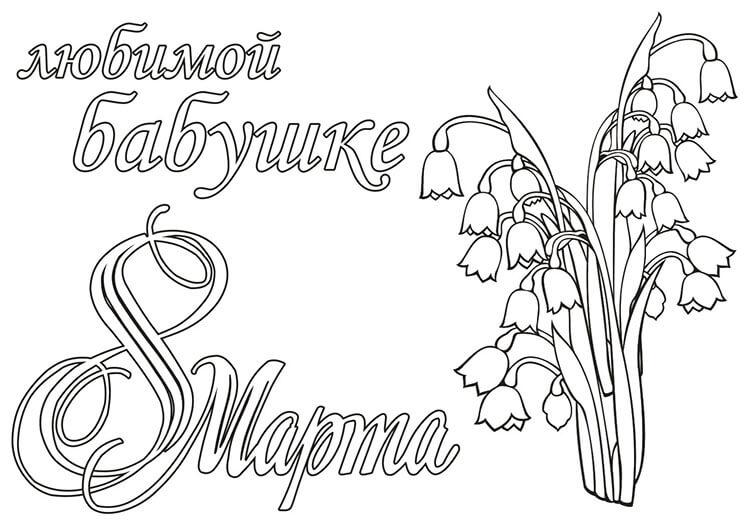 Что можно нарисовать на 8 марта для мамы и бабушки risunki k 8 marta 59