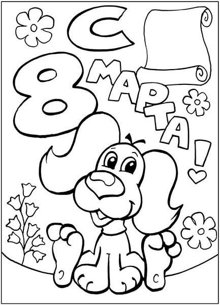 Что можно нарисовать на 8 марта для мамы и бабушки risunki k 8 marta 61