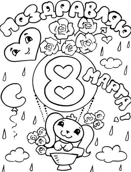 Что можно нарисовать на 8 марта для мамы и бабушки risunki k 8 marta 62