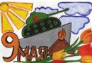 Детские рисунки на 9 мая в школу и садик