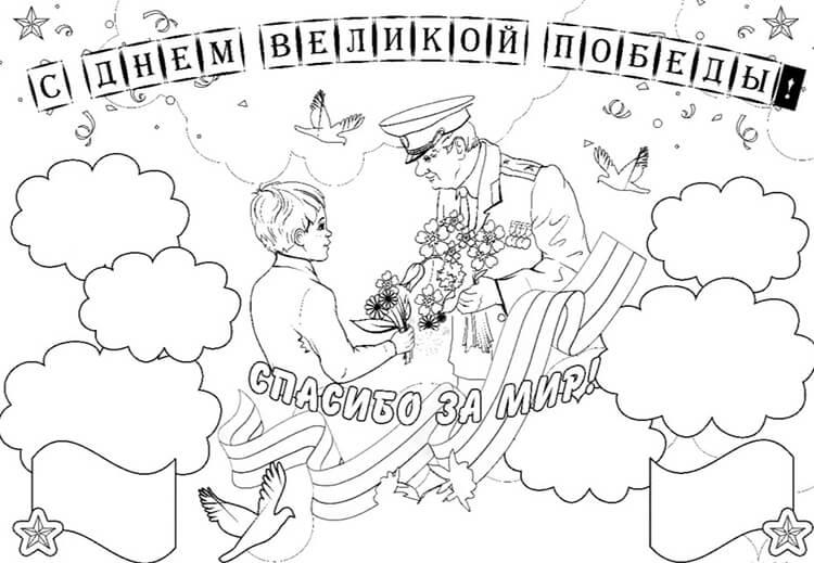 Детские рисунки на 9 мая в школу и садик detskie risunki ko dnyu pobedy 86