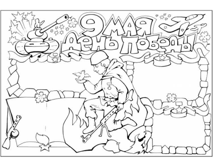 Детские рисунки на 9 мая в школу и садик detskie risunki ko dnyu pobedy 90