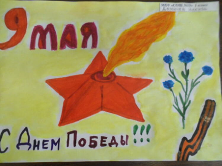 Детские рисунки на 9 мая в школу и садик detskie risunki ko dnyu pobedy 97